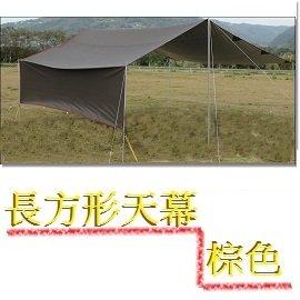 長方形天幕布 棕色 附收納袋 / 500x800cm / 210D抗撕裂銀膠 / 耐水壓3000mm / 防潑水 / 抗UV