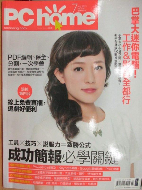 【書寶二手書T1/雜誌期刊_YGZ】pchome_2015/7_成功簡報必學關鍵等