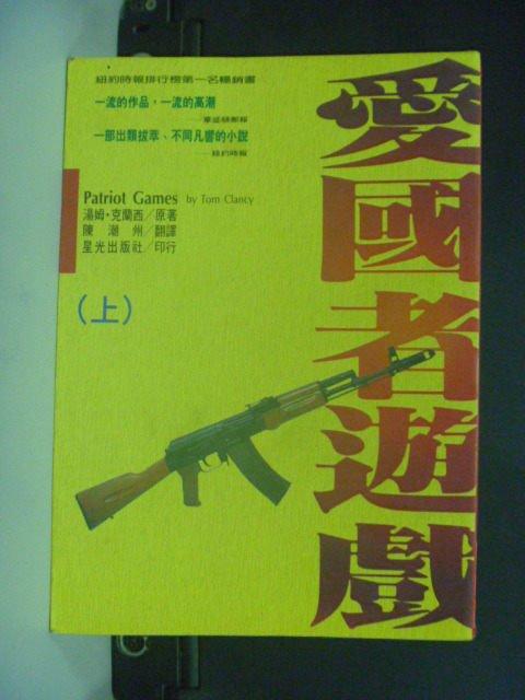 【書寶二手書T4/一般小說_GIA】愛國者遊戲(上)_湯姆.克蘭西