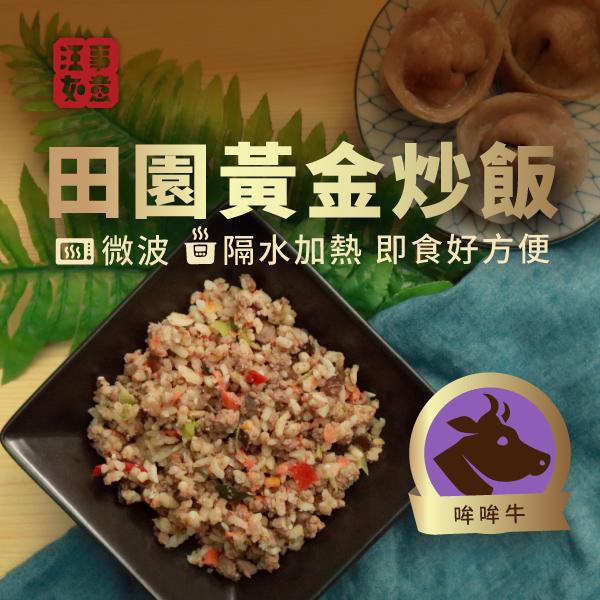 寵物狗鮮食【黃金炒飯】田園哞哞牛 (每份100g 真空包裝,可微波 / 隔水加熱)