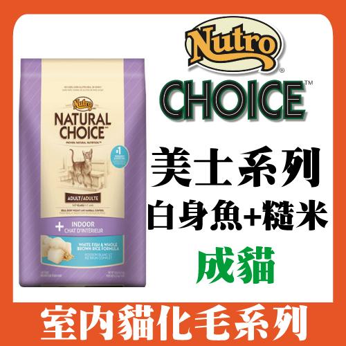 【美士Nutro】室內貓化毛配方-成貓專用(白身魚+糙米)-3磅