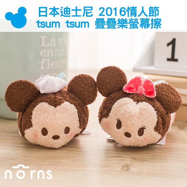 NORNS 【日本迪士尼tsum tsum疊疊樂螢幕擦 2016情人節】迪士尼 tsum tsum 米奇米妮 手機擦