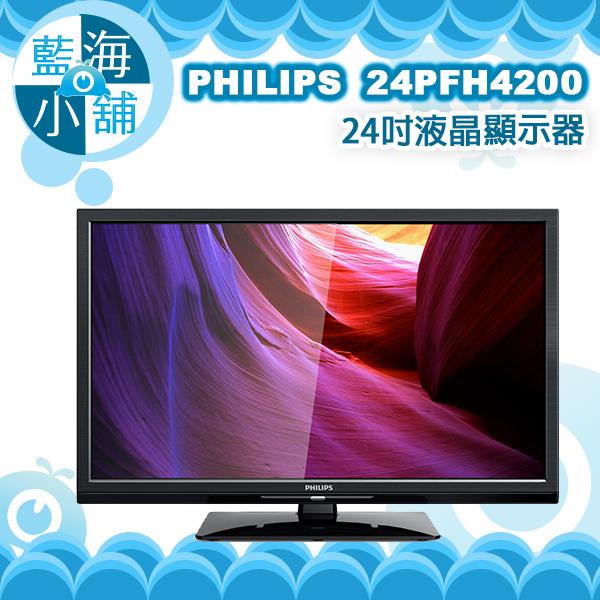 PHILIPS 飛利浦 4200系列 24吋液晶顯示器 (24PFH4200) ★低藍光護眼模式 MHL輕鬆分享★ 電腦螢幕