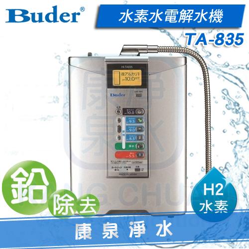 ◤免費安裝◢ Buder 普德 水素水電解水機 HI-TA-835 日本原裝進口【贈原廠三道過濾組、NSF認證一年份濾心、專用酸水龍頭】分期0利率