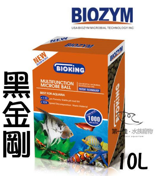 [第一佳水族寵物] BIOZYM 百因美 [黑金剛(10L)BIOKING] 生物濾材 陶瓷環.石英球 免運