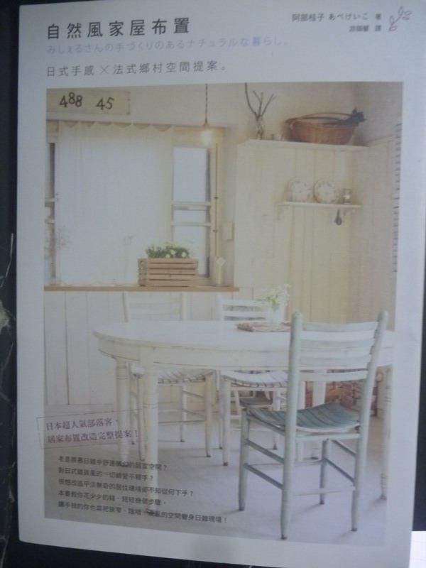 【書寶二手書T6/設計_XGC】自然風家屋布置:日式手感x法式鄉村空間提案_阿部桂子