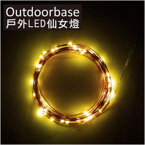 【Outdoorbase】戶外LED仙女燈 裝飾燈 露營燈 氣氛燈 布置 串燈