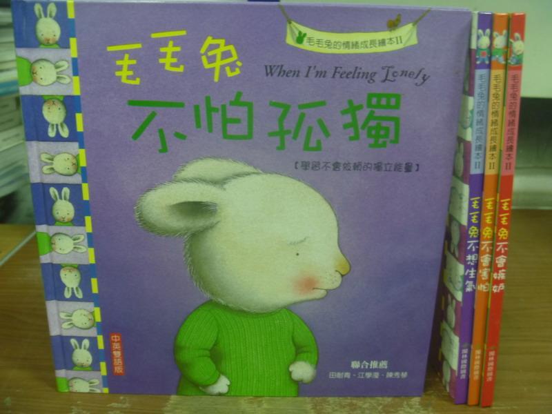 【書寶二手書T1/少年童書_PEW】毛毛兔的情緒成長繪本II-毛毛兔不想生氣等_共4本合售_附光碟_附殼