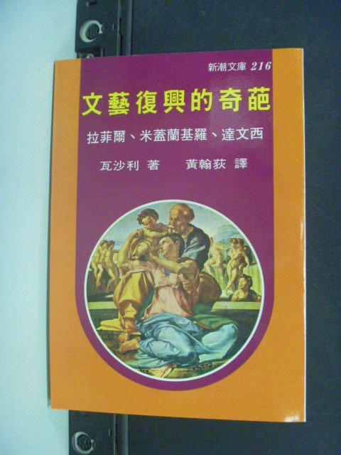 【書寶二手書T9/大學藝術傳播_KJP】文藝復興的奇葩_瓦沙利著