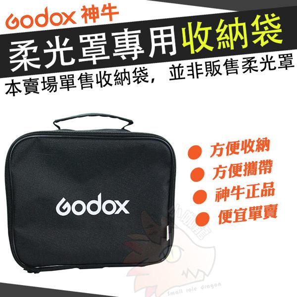 【單售袋子】 神牛 Godox 柔光罩專用收納袋 收納箱 可容納 80X80cm 柔光罩 柔光箱 方型 收納袋
