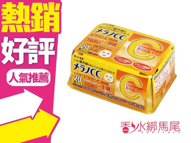 日本 樂敦 melano cc 集中對策 保養面膜 抽取式 20入◐香水綁馬尾◐