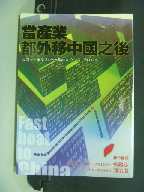 【書寶二手書T7/財經企管_MKK】當產業都外移中國之後_原價340_奚修君, 安德魯羅斯