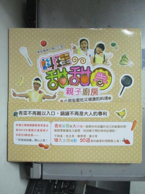 【書寶二手書T6/餐飲_OST】料理甜甜圈親子廚房:小朋友愛吃又健康的料理_東森電視