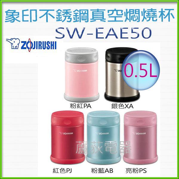 【象印~蘆荻電器】全新0.35L【象印不銹鋼真空燜燒杯】SW-EAE50另售SW-GA36.SW-EAE35SW-FCE75.SW-HAE45.SW-HAE55