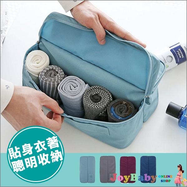 【JoyBaby】襪子內衣雙開旅行收納洗漱化妝包行李整理袋旅行袋玩具收納袋寶寶尿布袋濕物袋