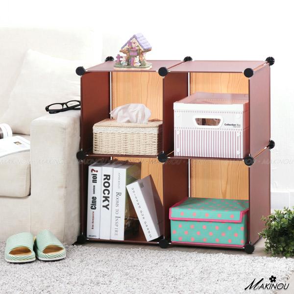 日本MAKINOU 衣櫃|神木紋-雙排4格-不含門-DIY魔術方塊收納櫃 |置物櫃 MAKINO牧野家