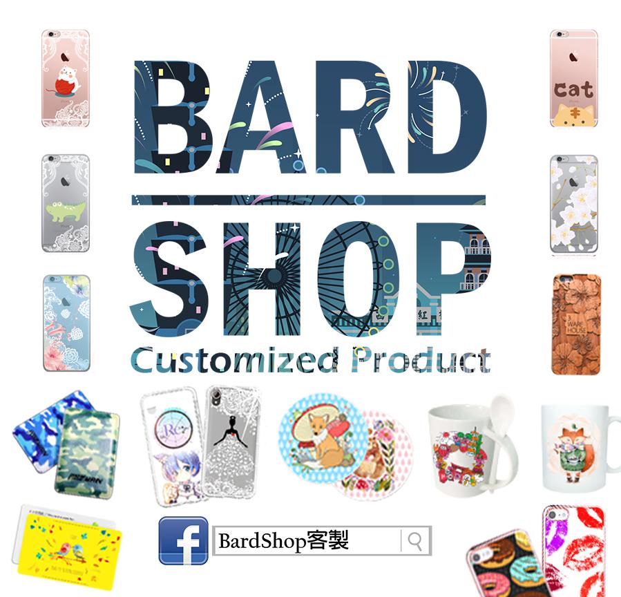 BardShop客製商品-買設計/急件