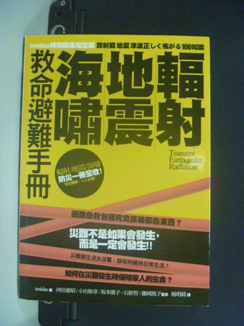 【書寶二手書T9/嗜好_KHC】輻射地震海嘯救命避難手冊_河田惠昭