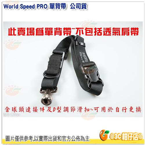 World Speed PRO 單背帶 公司貨 相機背帶 快收背帶 快槍俠 快槍手 Carry Speed FotoSpeed