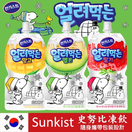 韓國 Sunkist 史努比凍飲 130ml 果汁飲料 果汁凍飲 Snoopy 史奴比 外出【N101423】