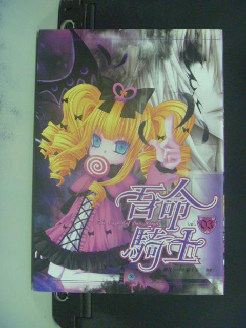 【書寶二手書T2/漫畫書_GGV】吾命騎士2漫畫版_禦我