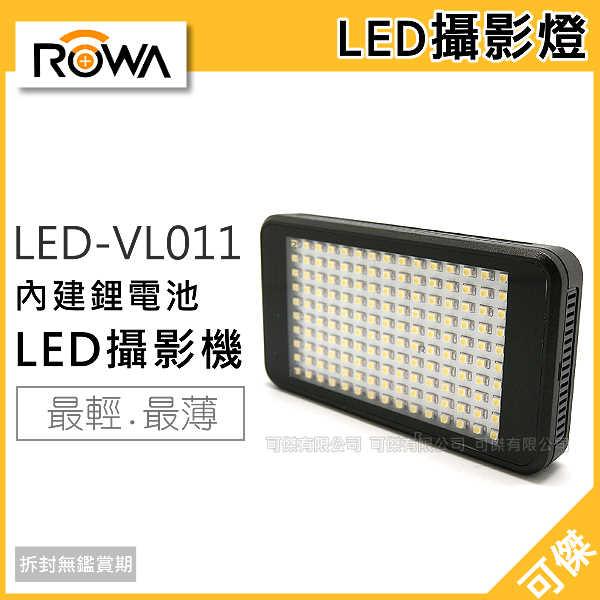 可傑   樂華  ROWA  LED-VL011 內建鋰電池 LED 攝影燈 補光燈  最輕最薄 高亮度 可USB充電 公司貨