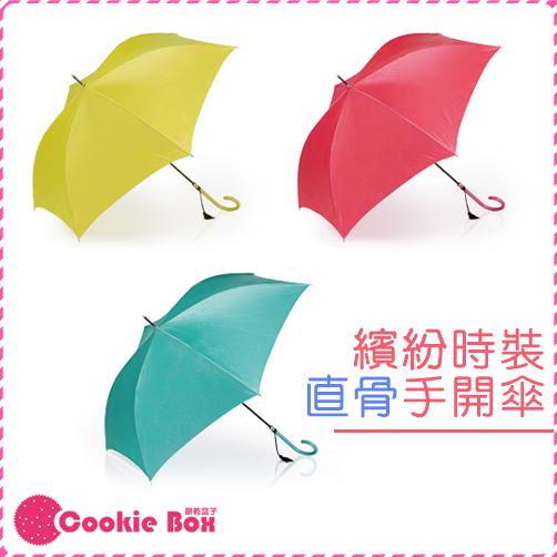 *餅乾盒子* 繽紛 時裝 直骨 手開傘 雨傘 直立傘 直傘 雨具 輕量 抗UV 安全 壓花 馬卡龍 紐約 韓國  設計