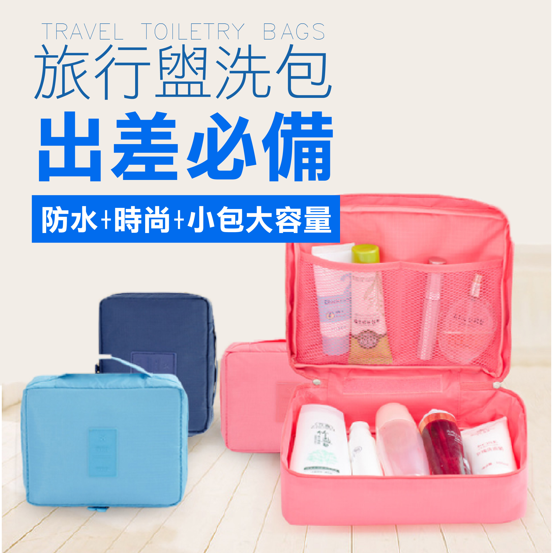 【質感多夾層盥洗包】 防水 旅行收納 洗漱包 褒忠包 格網分類 化妝包 收納包  防潑水旅行收納袋 手提盥洗包