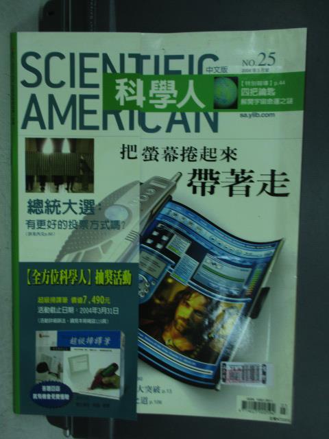 【書寶二手書T8/雜誌期刊_QCY】科學人_25期_把螢幕捲起來帶著走等