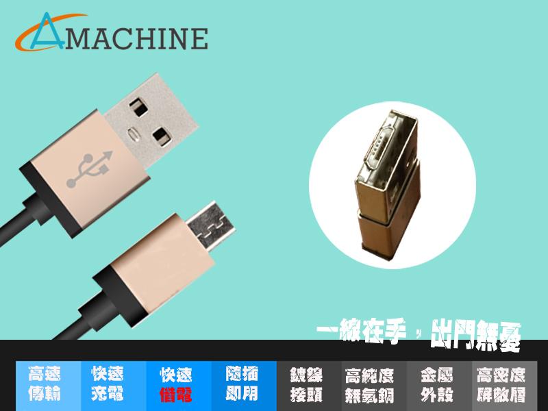 【A machine】高品質充電+電力緊急救援線(借電線)-1M /充電線 傳輸線 快充線