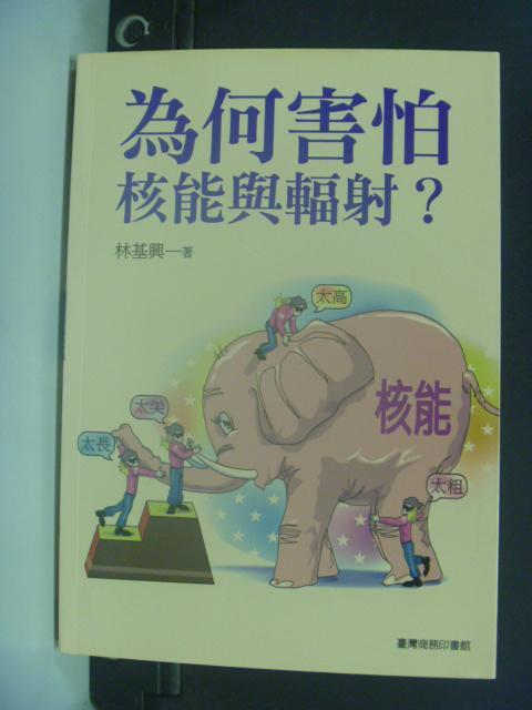 【書寶二手書T9/科學_HHO】為何害怕核能與輻射?_林基興