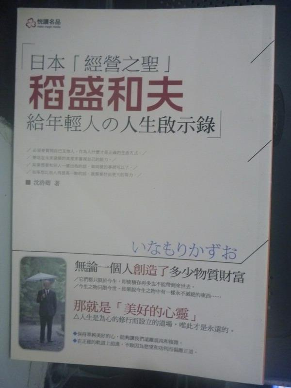 【書寶二手書T1/勵志_LJV】稻盛和夫寫給年輕人的人生啟示錄_沈浩卿