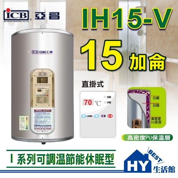 亞昌 I系列 IH15-V 儲存式電熱水器 【 可調溫休眠型 15加侖 直掛式 】不含安裝 區域限制 -《HY生活館》