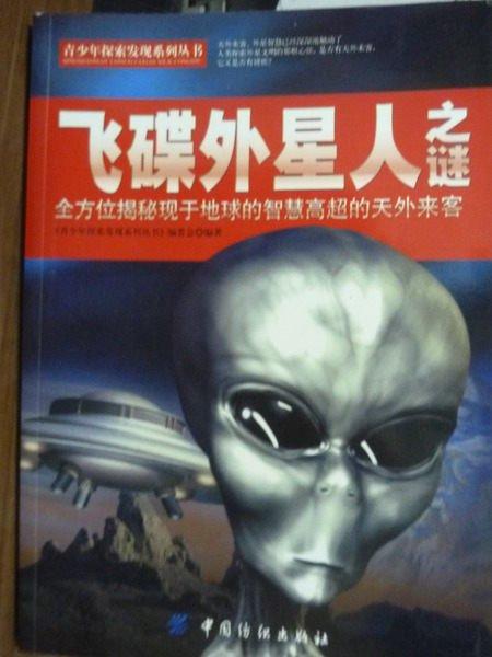 【書寶二手書T8/科學_PJV】飛碟外星人之謎_編委會_簡體