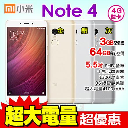 紅米 Note 4 十核心雙卡旗艦 雙卡雙待 智慧型手機 小米 免運費