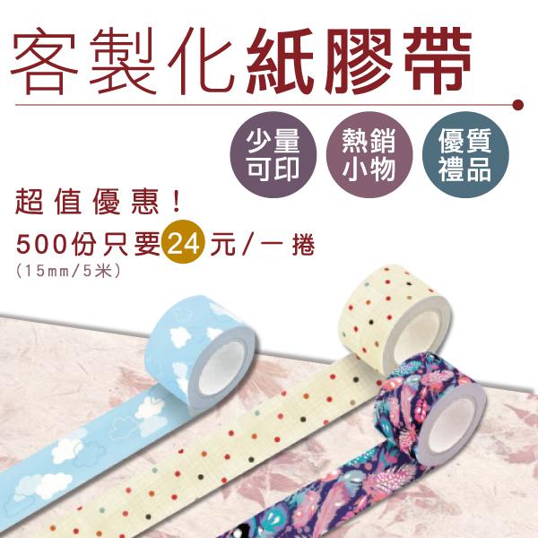 【aife life】客製化紙膠帶-樣品/和紙膠帶/名片印刷 廣告DM 宣傳單 貼紙 提袋 信封 桌曆 月曆 扇子 活動宣傳