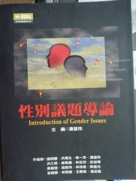 【書寶二手書T6/大學社科_QKM】性別議題導論_潘慧玲