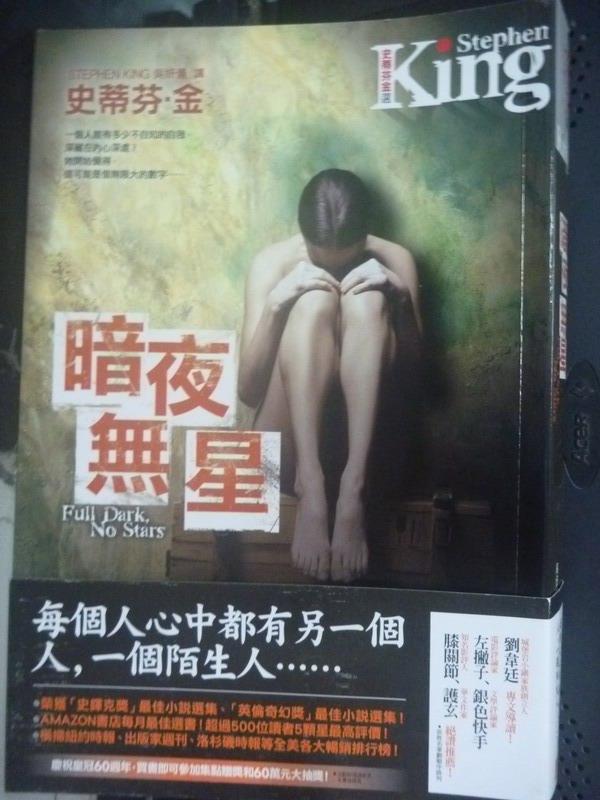 【書寶二手書T7/翻譯小說_JQY】暗夜無星_史蒂芬‧金