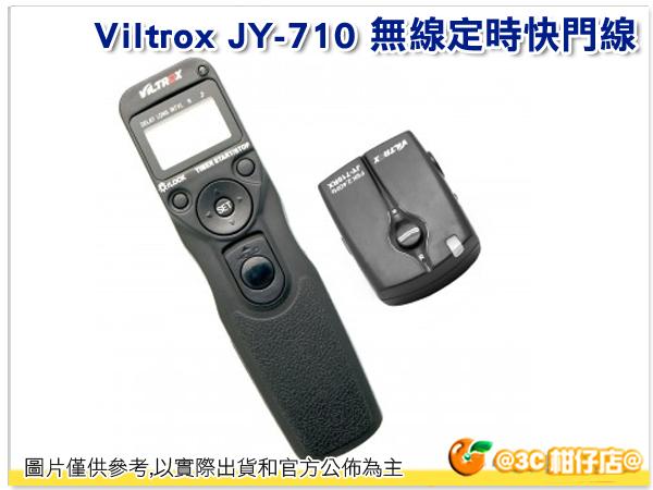 Viltrox JY-710 無線定時快門線 DMW-RS1 P1 定時 液晶 快門線 支持手動曝光 間隔定時 縮時