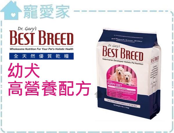☆寵愛家☆BEST BREED貝斯比狗飼料-幼犬高營養配方1.8kg