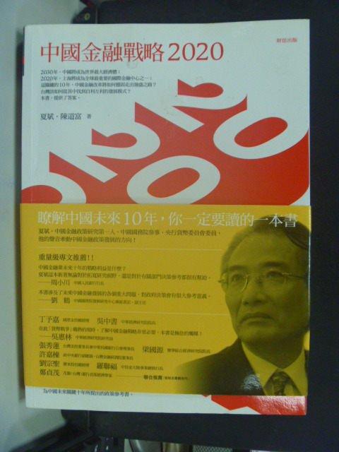 【書寶二手書T9/財經企管_HET】中國金融戰略2020_原價480_夏斌/陳道富