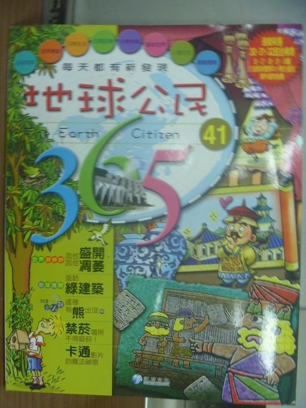 【書寶二手書T1/少年童書_PIW】地球公民365_第41期_綠建築等