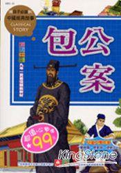 中國經典故事-包公案
