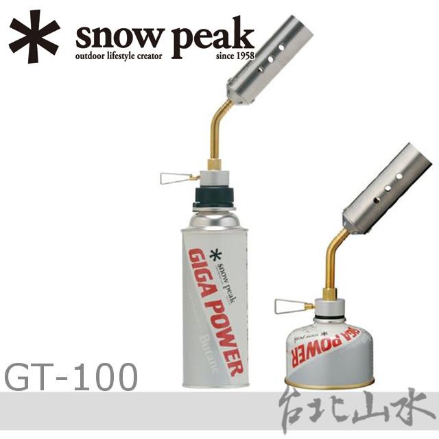 Snow Peak GT-100 瓦斯噴槍/瓦斯噴燈/露營噴燈/日本雪峰