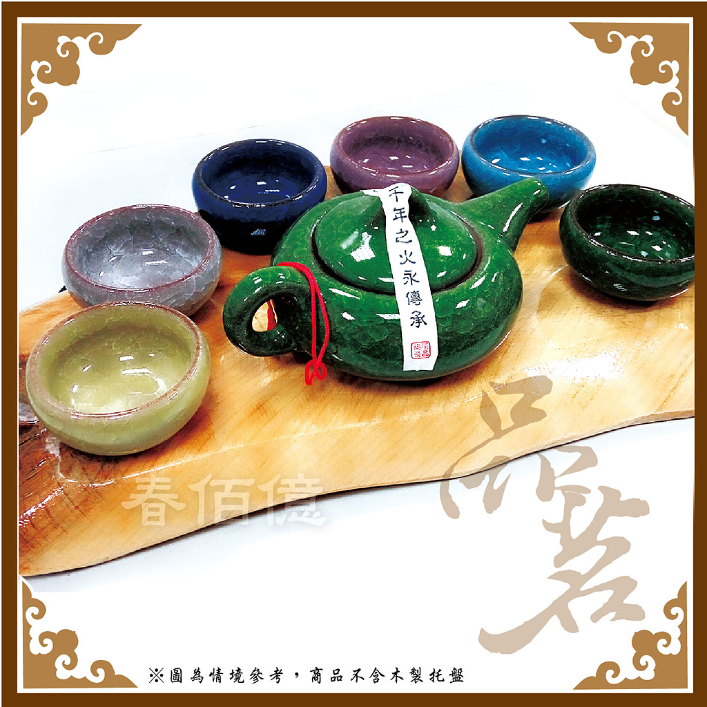 春佰億 冰裂紋泡茶茶具組7件組(1壺6杯) 七彩陶瓷茶壺 彩色冰裂壺 功夫茶壺茶杯 七彩茶具
