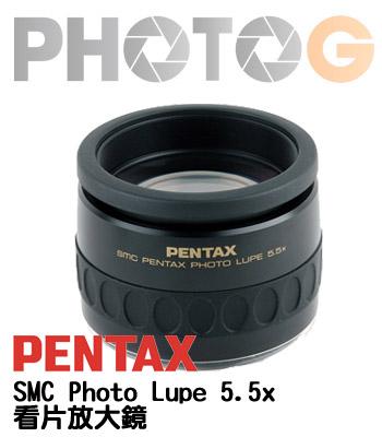 Pentax SMC Photo Lupe 5.5x 看片放大鏡 (smc-5.5 富?公司貨)