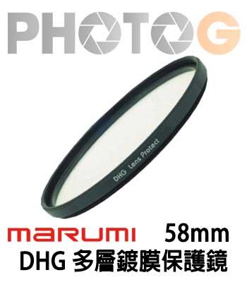 MARUMI DHG 58mm 數位多層鍍膜保護鏡  (彩宣公司貨)