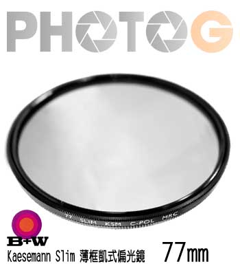 B+W XS-PRO 凱式偏光鏡 77mm CPL 偏光鏡 薄框 德國 凱式 鍍膜【捷新公司貨】