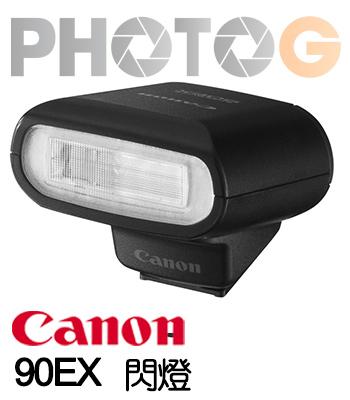 CANON 原廠 Speedlite 90EX 閃光燈 EOS M 專用90ex
