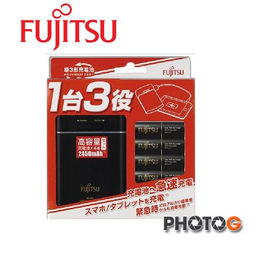 日本富士通 Fujitsu FSC341FX-B(FX)TW  一台三役富士通USB充電器   內附充電池2450mAh 三號四入 行動電源  黑色版  電池日本製